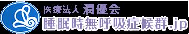 医療法人潤優会 睡眠時無呼吸症候群.jp